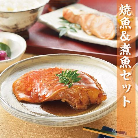 焼魚・煮魚セット1.jpg