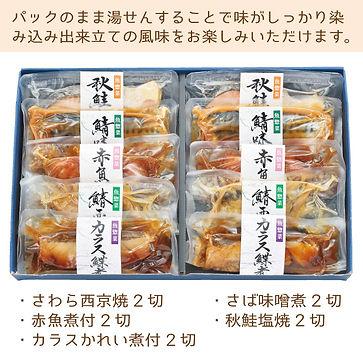 焼魚・煮魚セット2.jpg