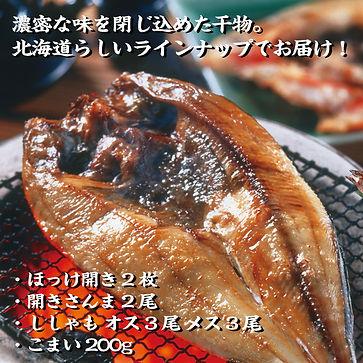 北海道産限定開き物セットB2.jpg