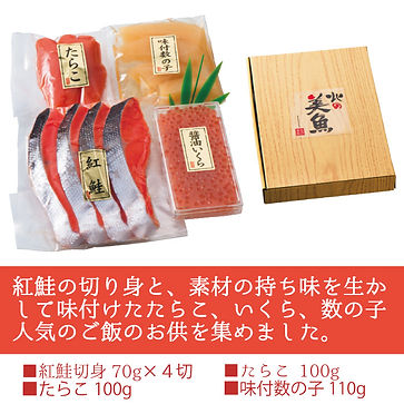 紅鮭・魚卵詰合せセット2.jpg