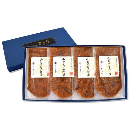 山わさび三升漬(125g×4パック)