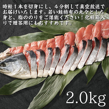 時鮭切身4分割真空2.jpg