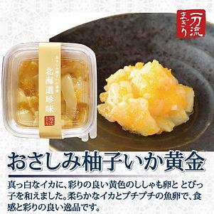 柚子いか黄金000.jpg