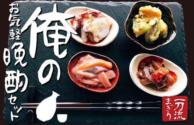 1.俺のお気軽晩酌楽天用バナーPC用.jpg