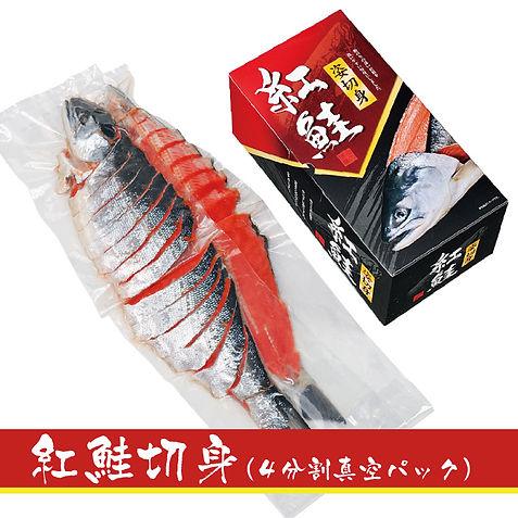 紅鮭切身4分割真空1.jpg