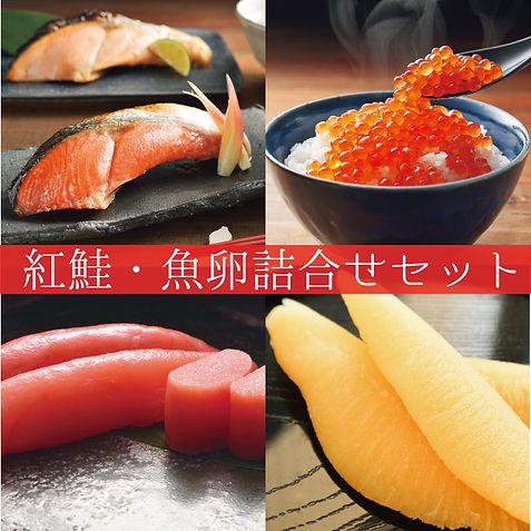 紅鮭・魚卵詰合せセット1.jpg