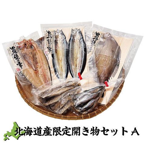 北海道産限定開き物セットA1.jpg