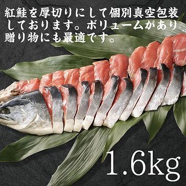 紅鮭切身4分割真空2.jpg