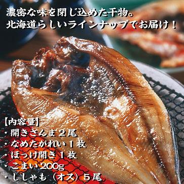 北海道産限定開き物セットA2.jpg