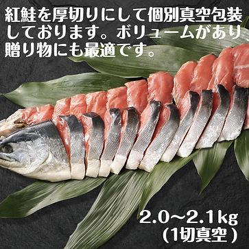 紅鮭姿切身(1切真空)1.jpg