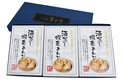 酒蒸し蝦夷あわびセット(大)90~110g×3個セット