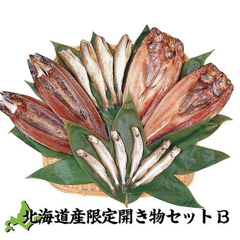 北海道産限定開き物セットB.jpg