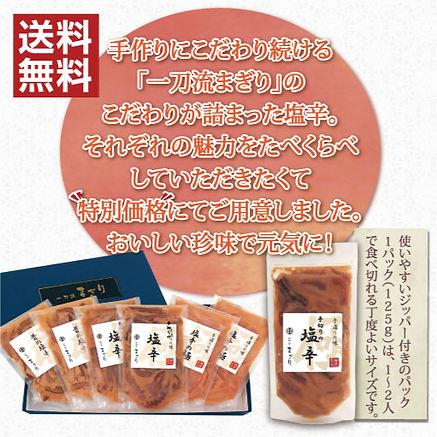 B70.価格抜き 塩辛たべくらべ送料無料-アウトライン-JPG.jpg