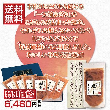 6.送料無料.jpg