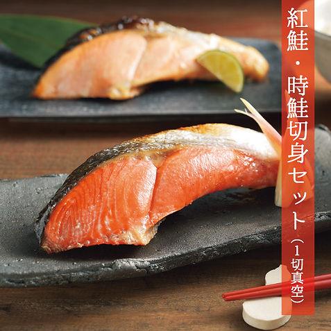 紅鮭・時鮭切身セット1.jpg