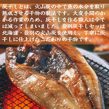 登別灰干しセット3.jpg