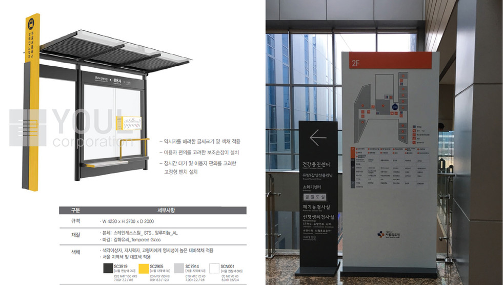 서울시 공공시설물 표준형 디자인 개발