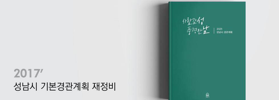 성남시 기본경관계획 재정비