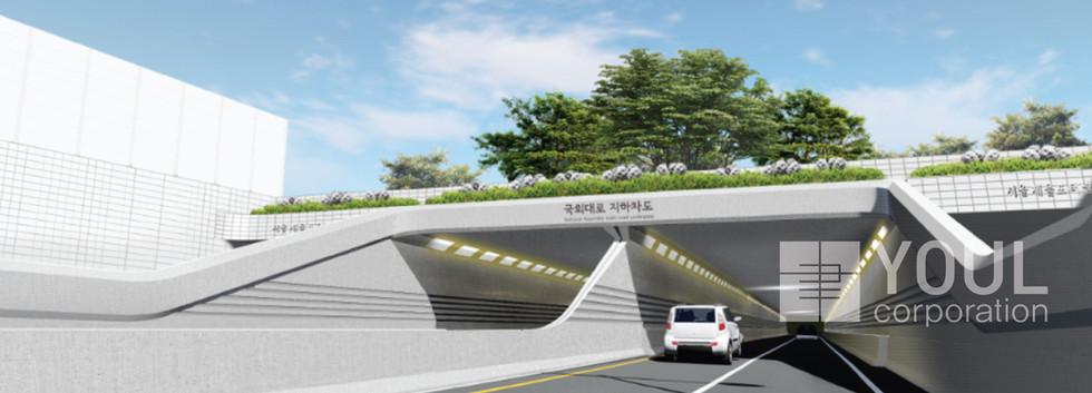 국회대로 지하차도 및 상부공원화 1단계