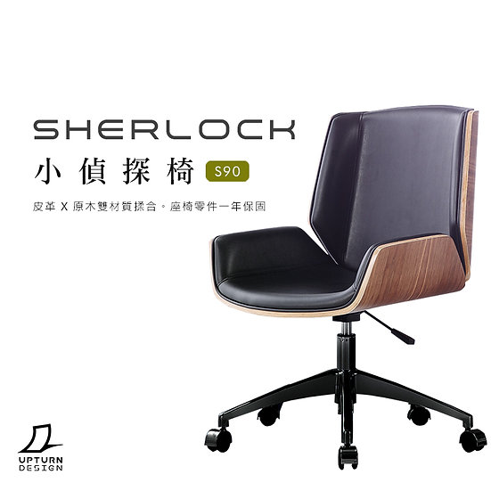 SHERLOCK S90 | 小偵探椅