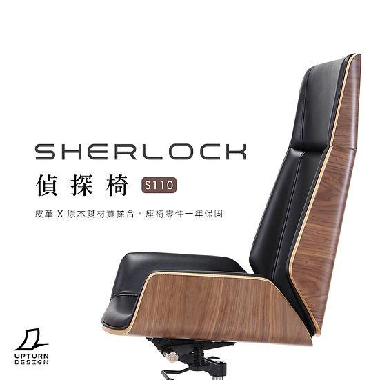 SHERLOCK S110 | 偵探椅