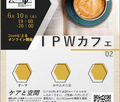 IPWカフェを開催しました(2021年6月10日)