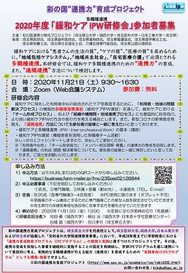 緩和ケアIPW研修会2020.jpg