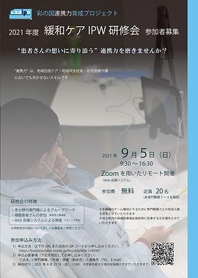 緩和医療研修会_2021-1.jpg