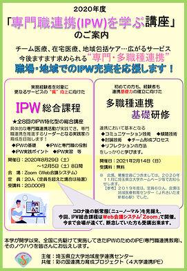 IPWを学ぶ講座募集チラシ(埼玉県立大学)-1.jpg