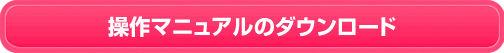 bn_down_manual.jpg