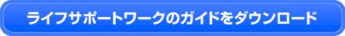 bn_down_guide.jpg