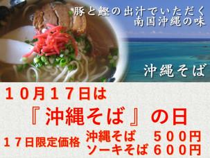 沖縄そばの日