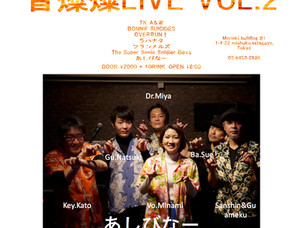 音燦燦LIVE Vol.2