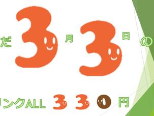 3月3日は☆てぃだ33の日