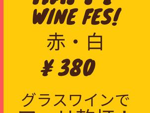 ワインフェス開催中