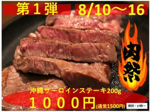 夏の肉祭り