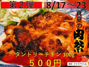 真夏の肉祭り第二弾