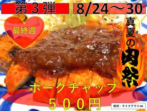 真夏の肉祭り第三弾(最終週)
