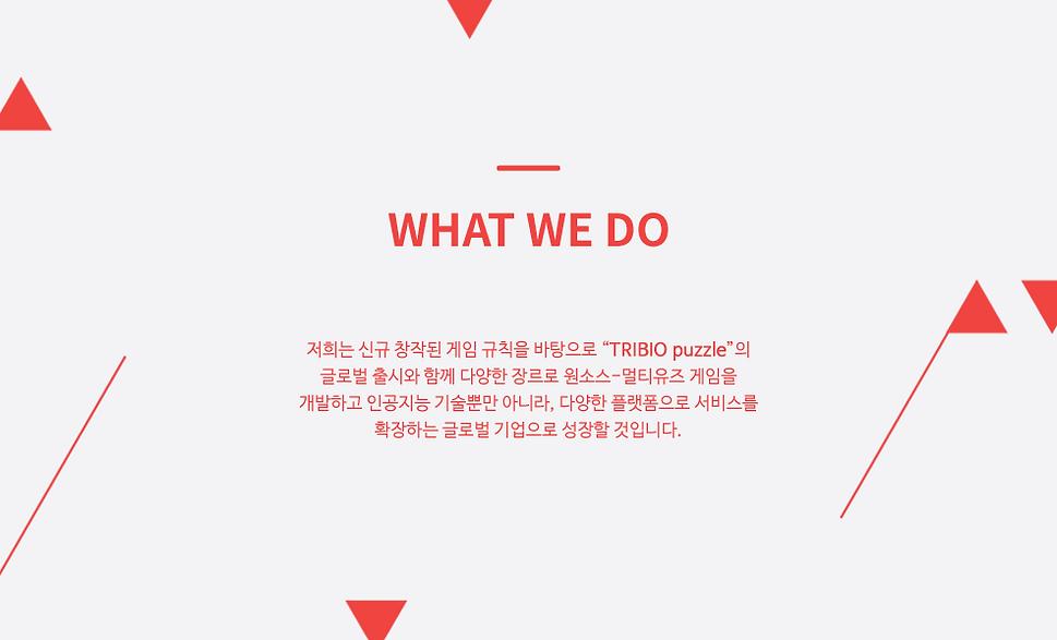 02.Company_연혁재수정 - raster.png