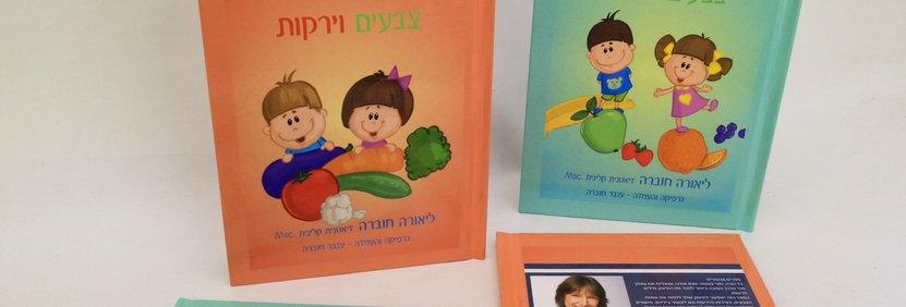 ממילים ראשונות – צבעים, ירקות ופירות – שני ספרי פעוטות 1+- מהדורה מודפסת