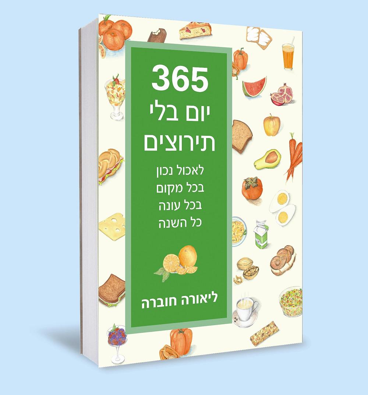 365 יום בלי תירוצים של ליאורה חוברה
