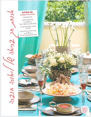 צילום של ״ארוחת חג בריאה של ליאורה חוברה״