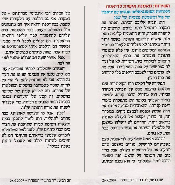 צילום של כתבה שנכתבה על ליאורה חוברה כותרת ״השירות: מאמת אישית לדיאטה״