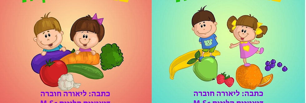 מילים ראשונות – צבעים, ירקות ופירות – שני ספרי פעוטות 1+1- מהדורה דיגיטלית