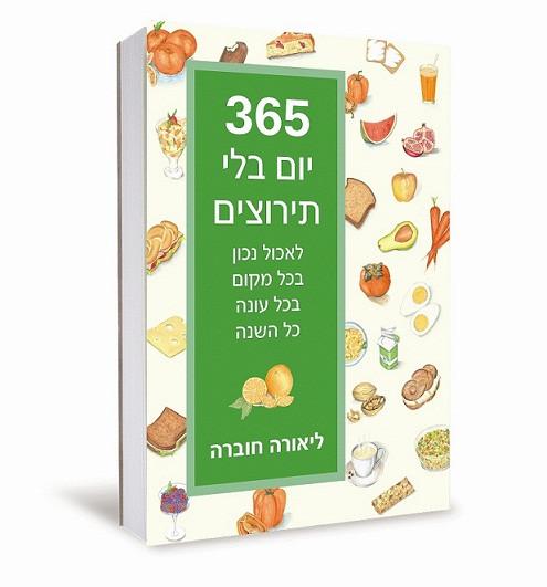 365 יום בלי תירוצים - ליאורה חוברה