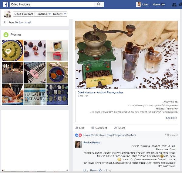 צילום מסך של עדויות ותגובות לפרוייקט קוביות הקרח