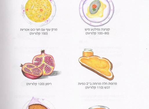 תזונה בחגי תשרי