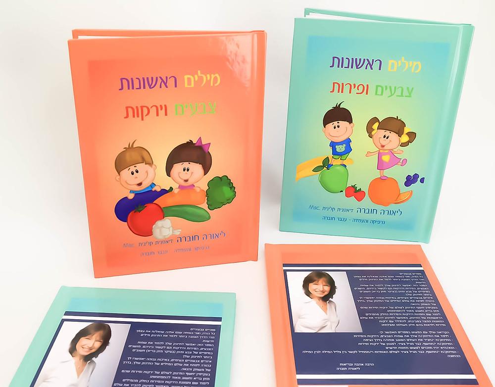 ספרי פעוטות ללימוד צבעים ומאכלים ליאורה חוברה