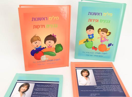 חדש – מהדורה מודפסת של ספרי הפעוטות