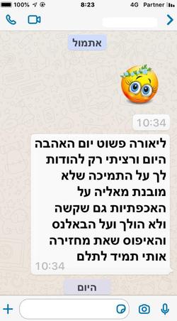 עדות יהודית אהרונוב ללא שם
